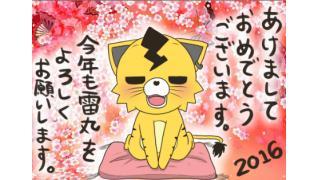 【BORN】【SCREW】【グリーヴァ】【少年記】など、stylish wave 出演10バンドから新年のご挨拶。年賀状、其の二(日刊ブロマガ!club Zy.チャンネル[号外] )