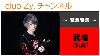 日刊ブロマガ!club Zy.チャンネル[273-3]緊急特集:武瑠[SuG] ロングインタビュー④