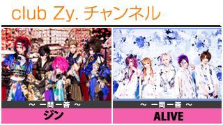日刊ブロマガ!club Zy.チャンネル[267-2]stylish wave連動 企画「一問一答」:ジン、ALIVE