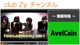 日刊ブロマガ!club Zy.チャンネル[273-2] AvelCain動画③(メンバー対決!「おはしde豆つかみ」)
