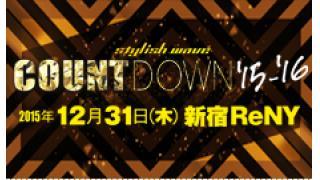 12/31「stylish wave COUNTDOWN」(新宿ReNY)のタイムテーブルを発表!!楽しい企画がいっぱい(^O^)
