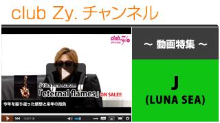 日刊ブロマガ!club Zy.チャンネル[274-4] J(LUNA SEA)動画①(今年を振り返った感想)