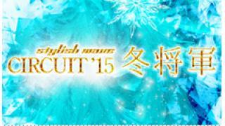 12/30「stylish wave 冬将軍-カウントダウン前夜祭-」(渋谷REX)のタイムテーブルを発表!!(^O^)