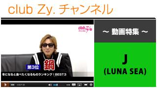 日刊ブロマガ!club Zy.チャンネル[278-2] J(LUNA SEA)動画②(冬になると食べたくなるものランキング!BEST3)
