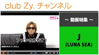 日刊ブロマガ!club Zy.チャンネル[279-3] J(LUNA SEA)動画③(影響を与えてくれた人、いまはまっているもの)