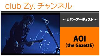 日刊ブロマガ!club Zy.チャンネル[292-1] 表紙特集:AOI(the GazettE)、ロングインタビュー④、フォトギャラリー