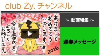 日刊ブロマガ!club Zy.チャンネル[281-2] 迎春メッセージ動画②(ダウト、グリーヴァ、ジン、ベル、etc...)