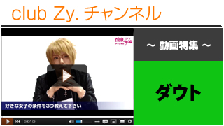 日刊ブロマガ!club Zy.チャンネル[288-2] ダウト動画②(冬になると食べたくなるものランキングBEST3!!)