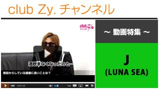 日刊ブロマガ!club Zy.チャンネル[282-3] J(LUNA SEA)動画④(普段からしている健康にいいこと)
