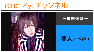日刊ブロマガ!club Zy.チャンネル[290-1] 毎週連載:ベル 夢人の「鐘と猫」