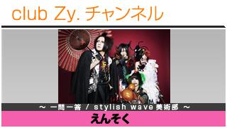 えんそくの一問一答 / stylish wave 美術部 - 日刊ブロマガ!club Zy.チャンネル