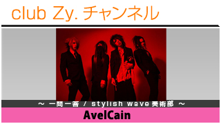 AvelCainの一問一答 / stylish wave 美術部 - 日刊ブロマガ!club Zy.チャンネル