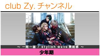 少年記の一問一答 / stylish wave 美術部 - 日刊ブロマガ!club Zy.チャンネル