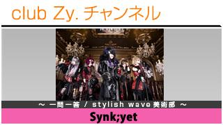 Synk;yetの一問一答 / stylish wave 美術部 - 日刊ブロマガ!club Zy.チャンネル