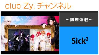 Sick² ジェネ★の連載 #日刊ブロマガ!club Zy.チャンネル