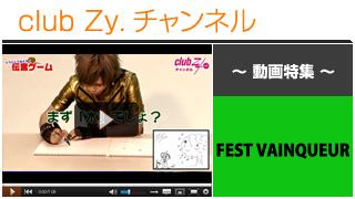 FEST VAINQUEUR動画②(イラスト伝言ゲーム!前編)- 日刊ブロマガ!club Zy.チャンネル