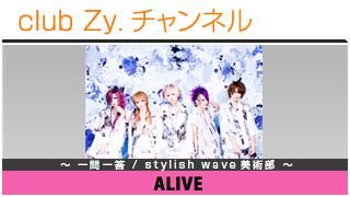 ALIVEの一問一答 / stylish wave 美術部 - 日刊ブロマガ!club Zy.チャンネル