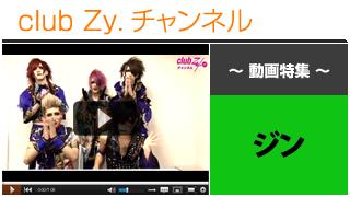 ジン動画④(「stylish wave CIRCUIT '16 春の嵐」意気込みコメント)- 日刊ブロマガ!club Zy.チャンネル