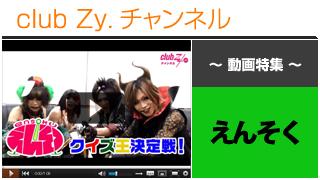 """えんそく動画④(""""えんそく""""クイズ王決定戦!)- 日刊ブロマガ!club Zy.チャンネル"""