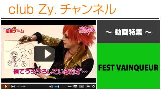 FEST VAINQUEUR動画③(イラスト伝言ゲーム!後編)- 日刊ブロマガ!club Zy.チャンネル