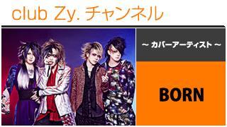 表紙特集:BORN / ロングインタビュー④、テーマ別インタビュー、フォトギャラリー #日刊ブロマガ!club Zy.チャンネル