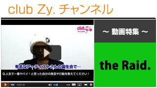 """the Raid.動画①(人生でいちばん""""ヤバイ!""""と思った、自分の発言や行動)- 日刊ブロマガ!club Zy.チャンネル"""