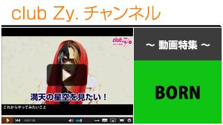 BORN動画①(これからやってみたいこと) #日刊ブロマガ!club Zy.チャンネル