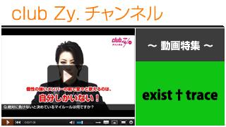 exist†trace動画①(絶対に負けないと決めているマイルール) #日刊ブロマガ!club Zy.チャンネル