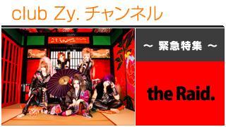 緊急特集:the Raid. / ロングインタビュー④、テーマ別インタビュー、フォトギャラリー #日刊ブロマガ!club Zy.チャンネル