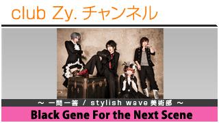 Black Gene For the Next Sceneの一問一答 / stylish wave 美術部 #日刊ブロマガ!club Zy.チャンネル