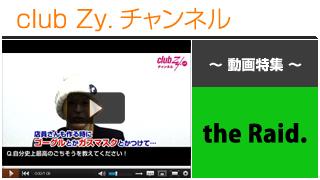 """the Raid.動画②(自分史上最高の""""ごちそう"""") #日刊ブロマガ!club Zy.チャンネル"""