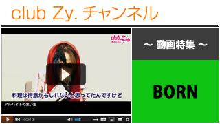 BORN動画②(アルバイトの思い出) #日刊ブロマガ!club Zy.チャンネル