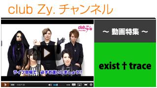 """exist†trace動画②(「stylish wave CIRCUIT '16 春の嵐 """"今宵、乱れ打ち""""」意気込みコメント) #日刊ブロマガ!club Zy.チャンネル"""