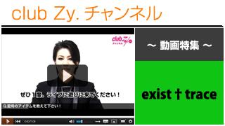 exist†trace動画③(愛用のアイテム) #日刊ブロマガ!club Zy.チャンネル