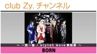 BORNの一問一答 / stylish wave 美術部 #日刊ブロマガ!club Zy.チャンネル