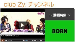 BORN動画③(お互いの第一印象について) #日刊ブロマガ!club Zy.チャンネル