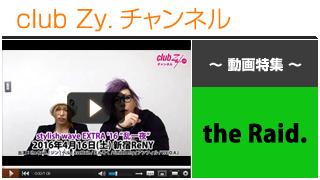 "the Raid.動画③(「stylish wave EXTRA '16 ""乱一夜""」意気込みコメント) #日刊ブロマガ!club Zy.チャンネル"