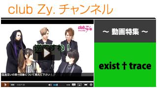 exist†trace動画④(お互いの第一印象について) #日刊ブロマガ!club Zy.チャンネル