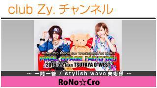 RoNo☆Croの一問一答 / stylish wave 美術部 #日刊ブロマガ!club Zy.チャンネル