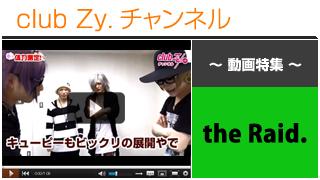 the Raid.動画⑤(メンバー対抗 春の体力測定! #2) #日刊ブロマガ!club Zy.チャンネル