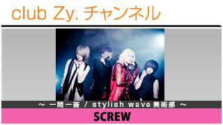 SCREWの一問一答 / stylish wave 美術部 #日刊ブロマガ!club Zy.チャンネル