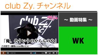 WK動画①(この世でいちばん怖い人 or 怖いこと) #日刊ブロマガ!club Zy.チャンネル
