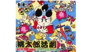 PCエンジン『桃太郎活劇』&「トンガリキッズ誕生秘話」vol.2