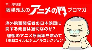アニメ評論家・藤津亮太のアニメの門ブロマガ 第88号(2016/4/22号/月2回発行)