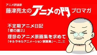 アニメ評論家・藤津亮太のアニメの門ブロマガ 第90号(2016/5/27号/月2回発行)