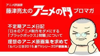 アニメ評論家・藤津亮太のアニメの門ブロマガ 第93号(2016/7/8号/月2回発行)