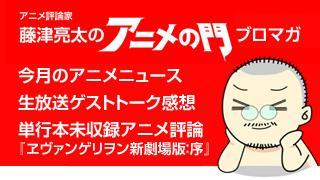 アニメ評論家・藤津亮太のアニメの門ブロマガ 第3号(月2回発行)