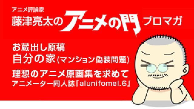 アニメ評論家・藤津亮太のアニメの門ブロマガ 第96号(2016/8/26号/月2回発行)