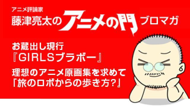 アニメ評論家・藤津亮太のアニメの門ブロマガ 第100号(2016/10/28号/月2回発行)