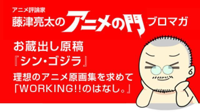 アニメ評論家・藤津亮太のアニメの門ブロマガ 第102号(2016/11/25号/月2回発行)